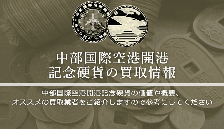 中部国際空港開港記念硬貨買取におけるおすすめの買取業者を紹介します。