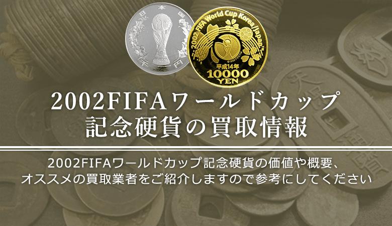 2002FIFAワールドカップ記念硬貨買取におけるおすすめの買取業者を紹介します。
