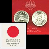 議会開設・裁判所制度100周年記念貨幣セット