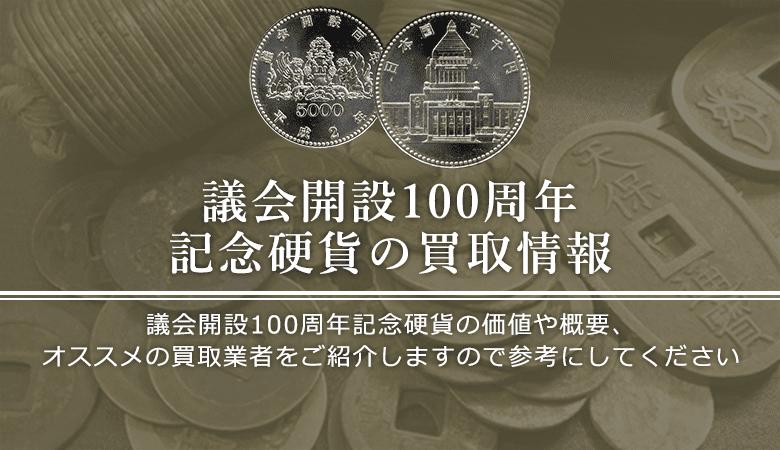 議会開設100周年記念硬貨買取におけるおすすめの買取業者を紹介します。