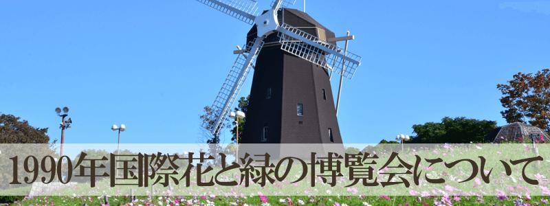 国際花と緑の博覧会