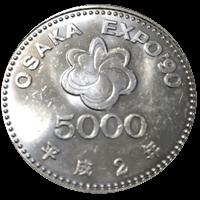 国際花と緑の博覧会記念硬貨硬貨5000円銀貨