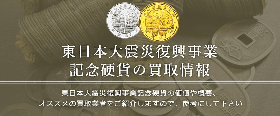 東日本大震災復興事業記念硬貨買取におけるおすすめの買取業者を紹介します。