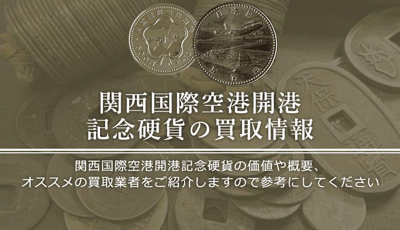 関西国際空港開港記念硬貨買取におけるおすすめの買取業者を紹介します。