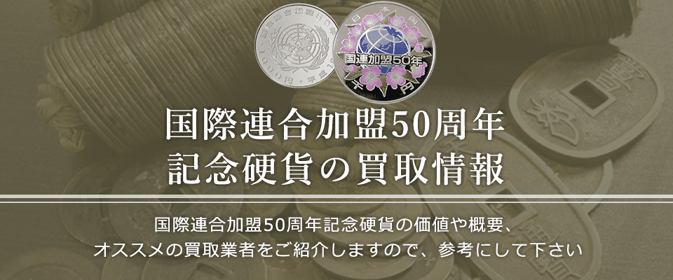 国際連合加盟50周年記念硬貨買取におけるおすすめの買取業者を紹介します。