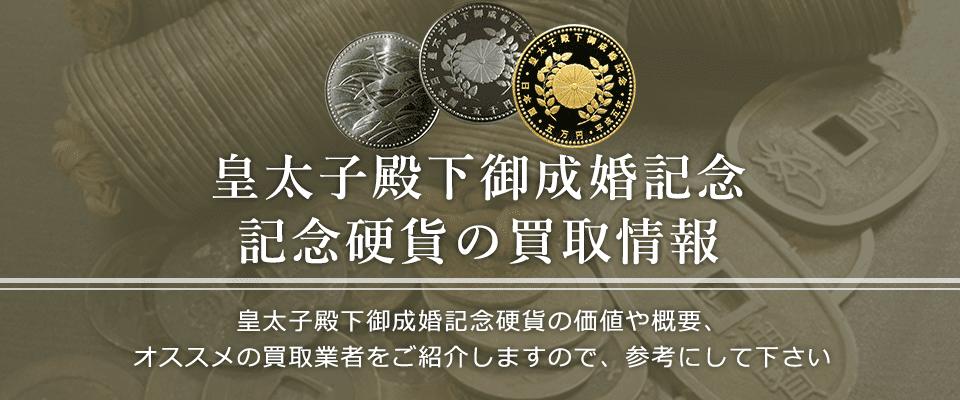 皇太子殿下御成婚記念硬貨買取におけるおすすめの買取業者を紹介します。