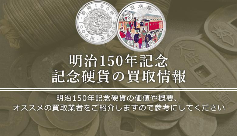 明治150年記念硬貨買取におけるおすすめの買取業者を紹介します。