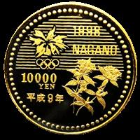 長野オリンピック記念硬貨の買取価格と価値