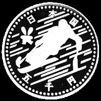 長野オリンピック記念硬貨硬貨5000円銀貨(3次)