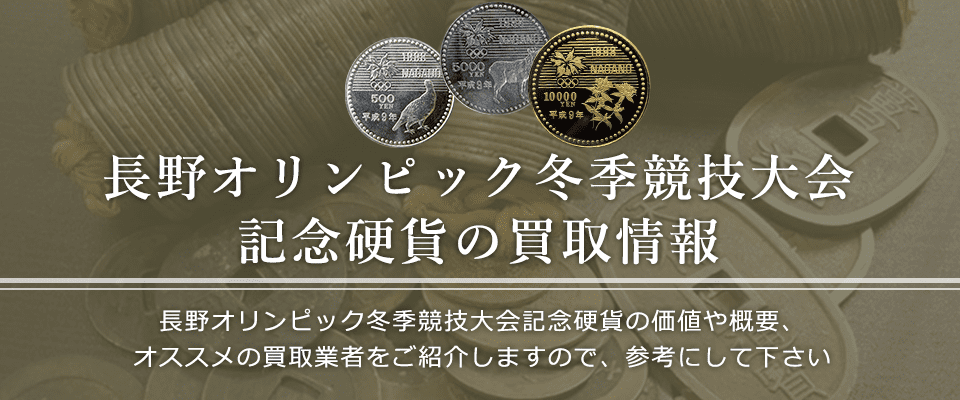 長野オリンピック記念硬貨買取におけるおすすめの買取業者を紹介します。