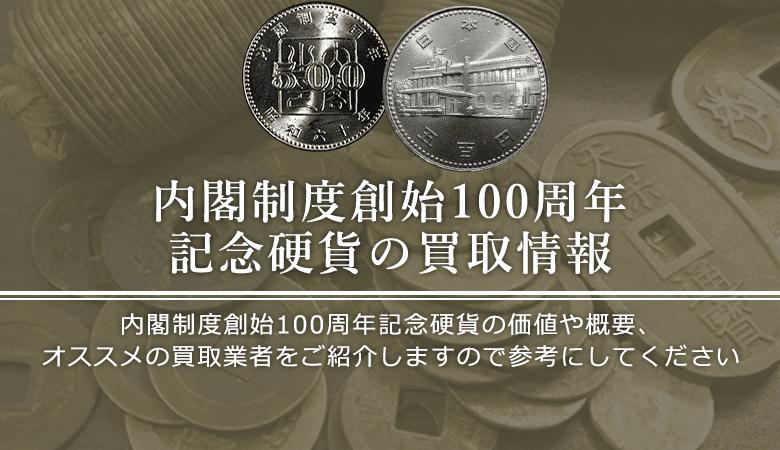 内閣制度創始100周年記念硬貨買取におけるおすすめの買取業者を紹介します。