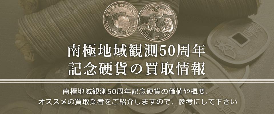 南極地域観測50周年記念硬貨買取におけるおすすめの買取業者を紹介します。