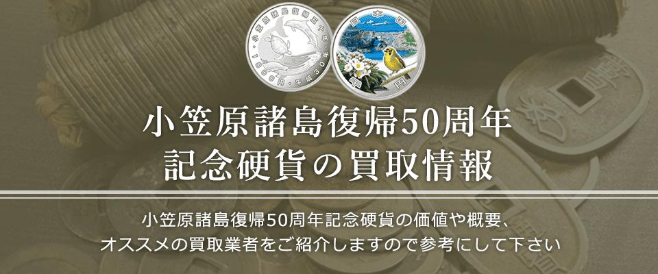 小笠原諸島復帰50周年記念硬貨買取におけるおすすめの買取業者を紹介します。