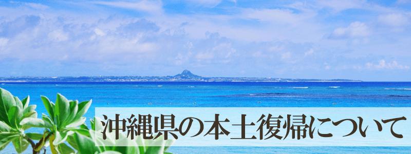 沖縄復帰について