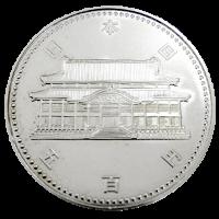 沖縄復帰記念500円白銅貨