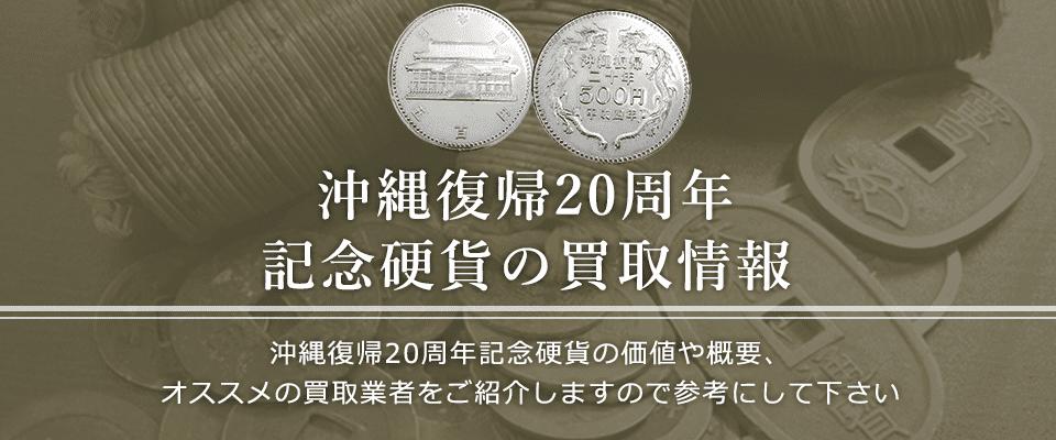 沖縄復帰20周年記念硬貨買取におけるおすすめの買取業者を紹介します。
