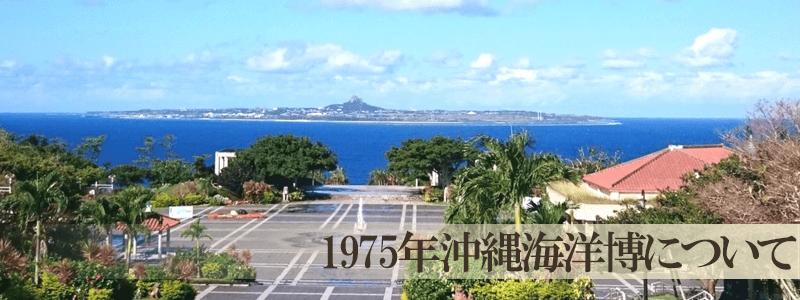 1975年沖縄海洋博(沖縄国際海洋博覧会)について