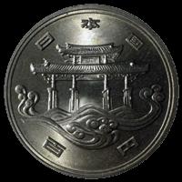 沖縄国際海洋博覧会記念硬貨(沖縄海洋博記念硬貨)