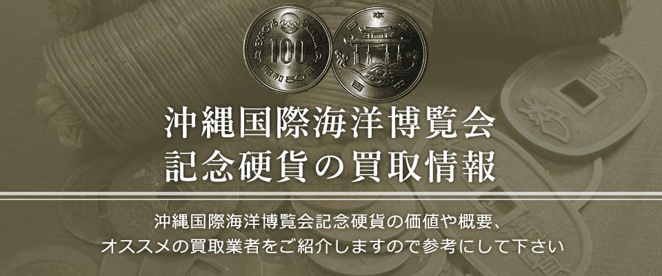 沖縄国際海洋博覧会記念硬貨買取におけるおすすめの買取業者を紹介します。
