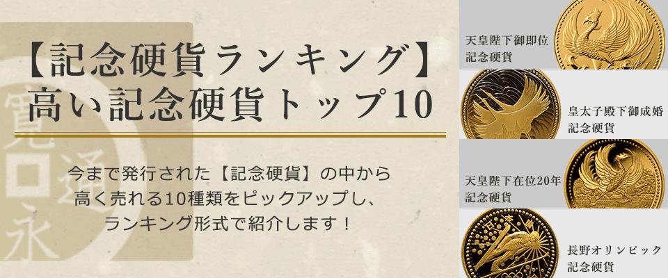 【記念硬貨買取ランキング】高く売れる記念硬貨のトップ10をご紹介
