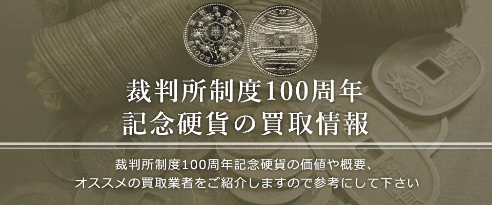 裁判所制度100周年記念硬貨買取におけるおすすめの買取業者を紹介します。