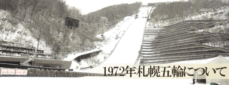 1972年札幌オリンピック(札幌五輪)について