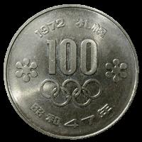 札幌五輪記念硬貨(札幌オリンピック記念硬貨)