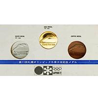 札幌オリンピック記念メダルセットの買取相場と概要