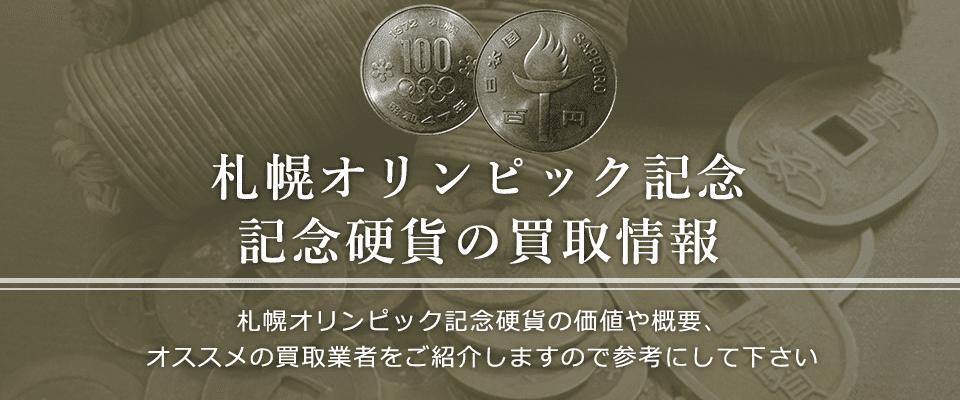 札幌五輪記念硬貨買取におけるおすすめの買取業者を紹介します。