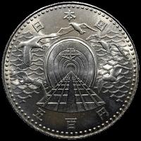 青函トンネル開通記念硬貨硬貨500円白銅貨
