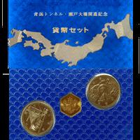 青函トンネル開通記念硬貨【開通記念セット】