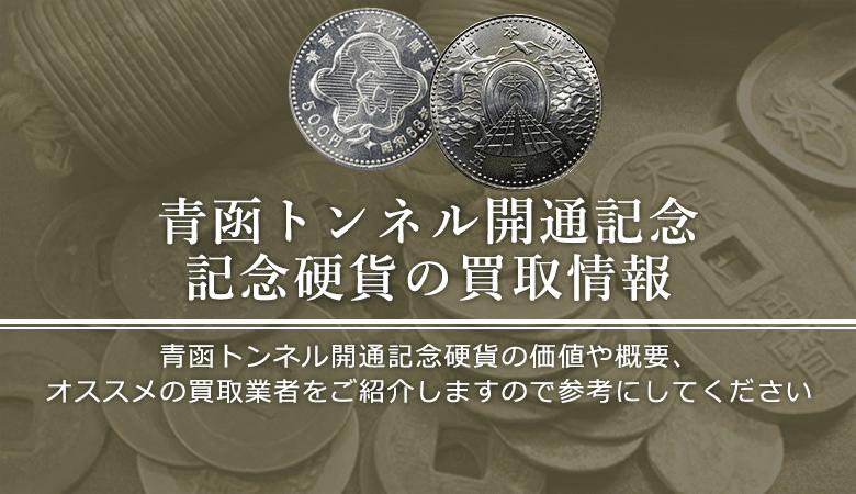 青函トンネル開通記念硬貨買取におけるおすすめの買取業者を紹介します。