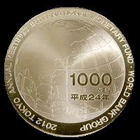 第67回国際通貨基金・世界銀行グループ年次総会記念硬貨