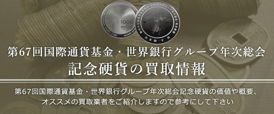 第67回国際通貨基金・世界銀行グループ年次総会記念硬貨買取におけるおすすめの買取業者を紹介します。