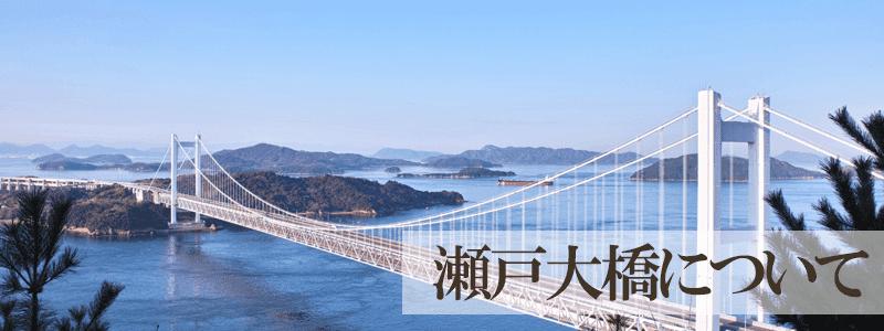 瀬戸大橋について