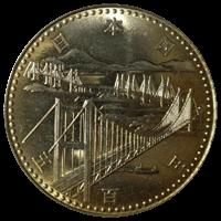 瀬戸大橋開通記念硬貨硬貨500円白銅貨