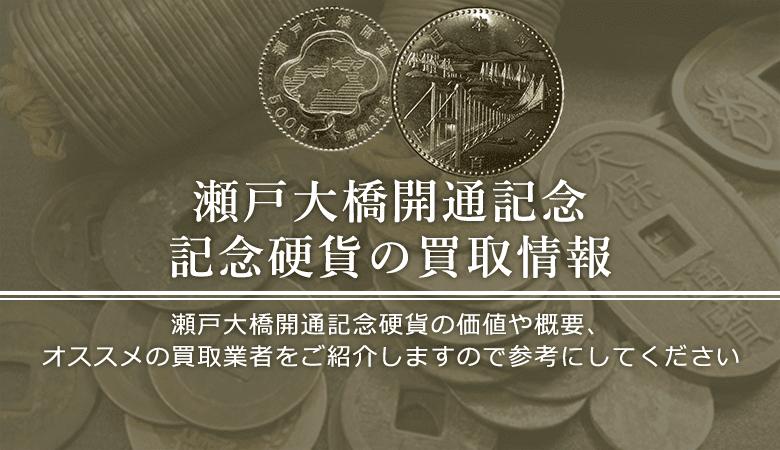 瀬戸大橋開通記念硬貨買取におけるおすすめの買取業者を紹介します。