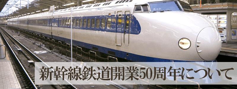 新幹線鉄道開業50周年について