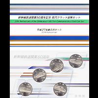 新幹線開業50周年記念5点貨幣セット