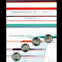 新幹線開業50周年記念4点貨幣セット