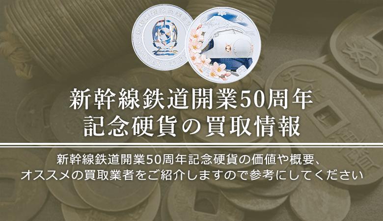 新幹線鉄道開業50周年記念硬貨買取におけるおすすめの買取業者を紹介します。