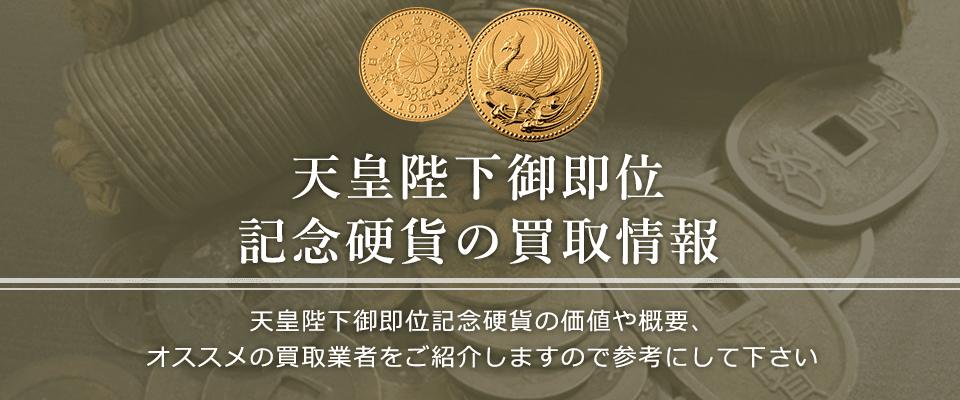 天皇陛下御即位記念硬貨買取におけるおすすめの買取業者を紹介します。