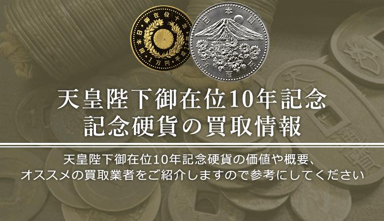 天皇陛下御在位10年記念硬貨買取におけるおすすめの買取業者を紹介します。