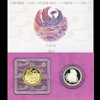 天皇陛下御在位20年記念2点貨幣セット