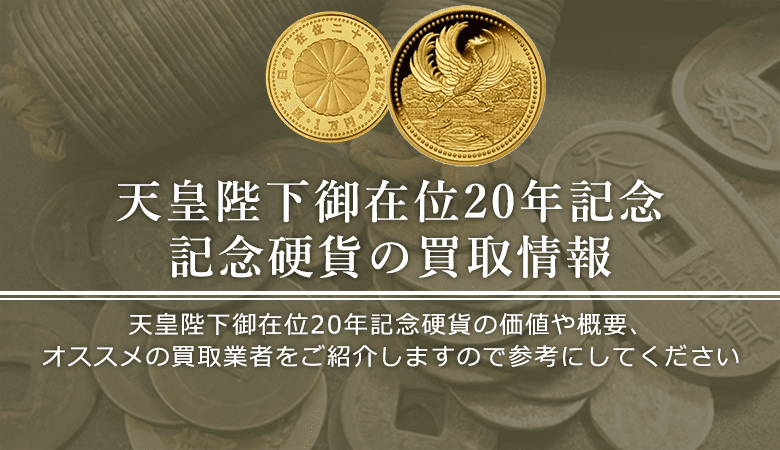 天皇陛下御在位20年記念硬貨買取におけるおすすめの買取業者を紹介します。