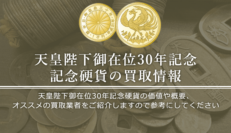 天皇陛下御在位30年記念硬貨買取におけるおすすめの買取業者を紹介します。