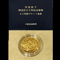 天皇陛下御在位60年記念10万円プルーフ金貨