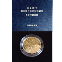 天皇陛下御在位60年記念10万円金貨(単体ケース)