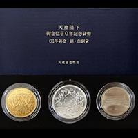 天皇陛下御在位60年記念貨幣3点セット