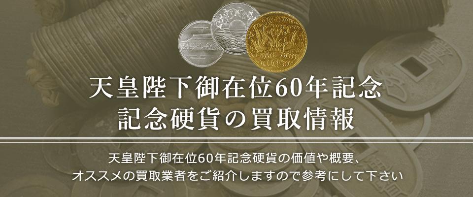 天皇陛下御在位60年記念硬貨買取におけるおすすめの買取業者を紹介します。
